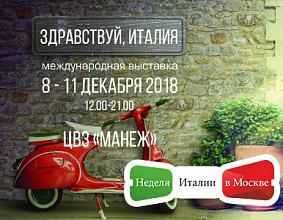 Московская Международная выставка...