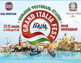Участие {amp}quot;ОливаИталия{amp}quot; в Grand Italy...